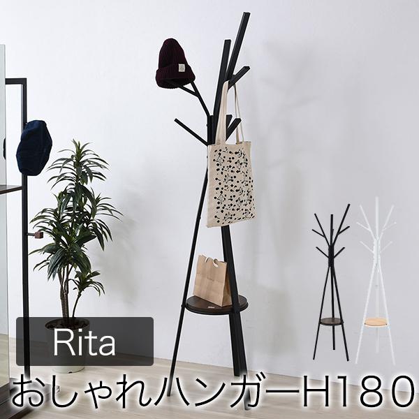 ポールハンガー ハンガー ラック 北欧 テイスト デザイン Rita 北欧風ポールハンガー おしゃれ 木製 スチール ホワイト ブラック(メーカー直送品)