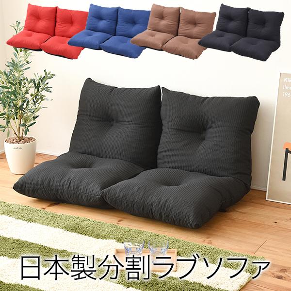 ラブソファ 2分割タイプ フロアソファ リクライニング 座椅子 2人掛け ロータイプ 国産 日本製(メーカー直送品)