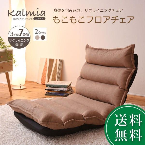 座椅子 もこもこフロアチェア ソファベッド ロータイプ 1人掛け フロアソファ リクライニングチェア 国産 日本製(メーカー直送品)