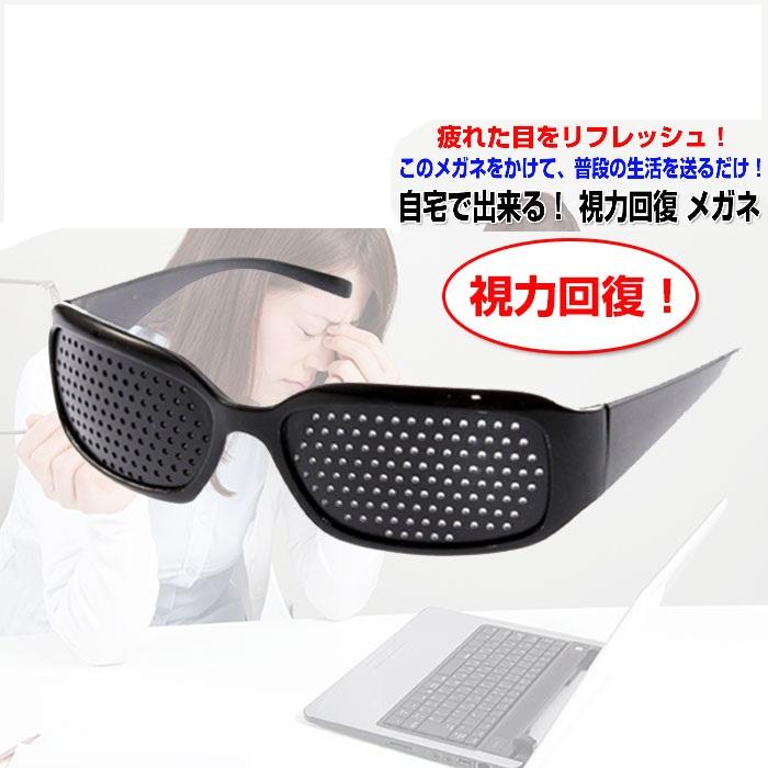 メール便発送 代引不可 視力回復 メガネ 遠近兼用ピンホールメガネ メーカー直売 アイケア DFS-PHGLASSE 眼鏡 トレーニング 再入荷 予約販売