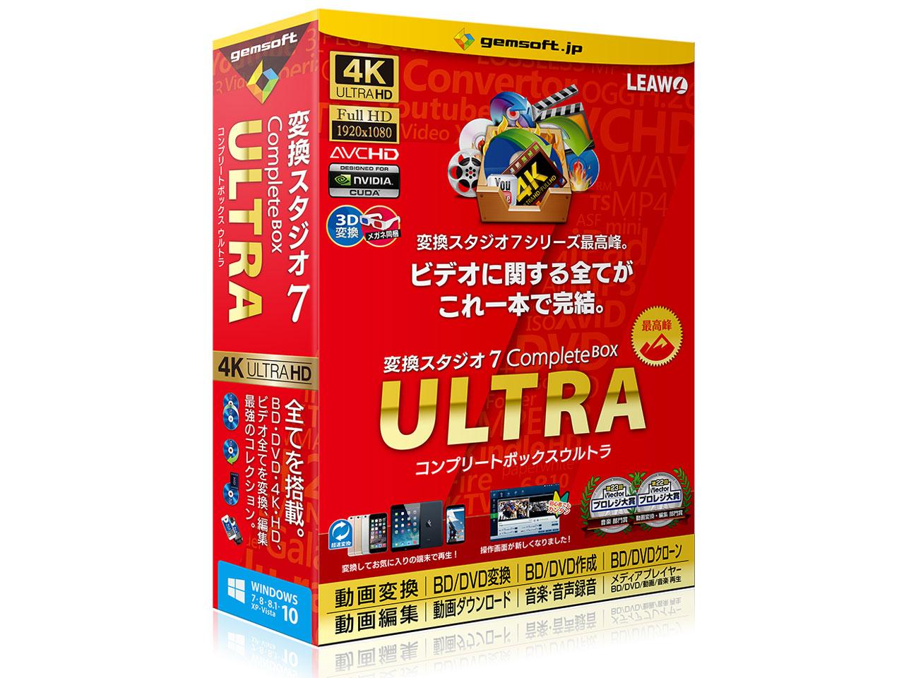 GEMSOFT ジェムソフト 〔Win版〕 変換スタジオ7 Complete ULTRA おトク BOX GEMSOFTヘンカンスタジオ7C 商い