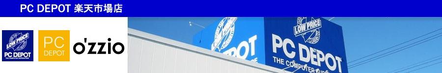 PC DEPOT:安い・安心・便利 日本一に挑戦!をモットーに幅広い品揃えをしています。