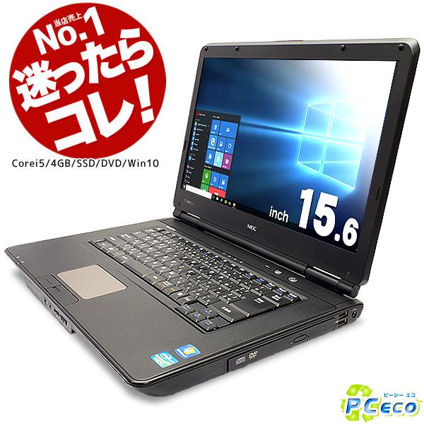 ノートパソコン 今だけ爆速SSD PCエコ 店長おまかせNECノート Corei5 テンキー 4GBメモリ 15インチ DVDマルチドライブ Windows10 win10 WPS Office付き 【中古】 【送料無料】