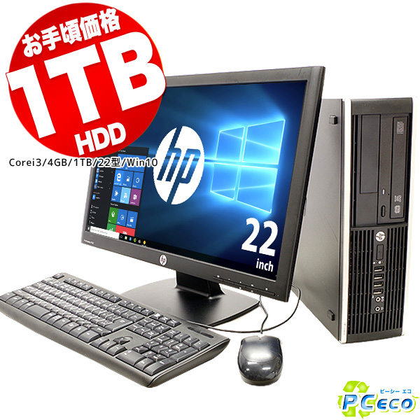 中古パソコン 大容量1TB SandyBridge Corei3 Windows10 店長おまかせhpデスクトップ 4GBメモリ 19型→今だけ22型液晶 DVDマルチ WPS Office付き デスクトップパソコン 中古デスクトップ 【中古】【送料無料】