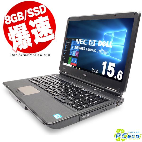 今だけ第4世代Corei5! 爆速SSDが魅力!テンキー付き! ノートパソコン SSD 店長おまかせ強力性能ノート8GBメモリ 15.6インチワイド DVDマルチ Windows10 WPS Office 付き 中古パソコン 【中古】 【送料無料】