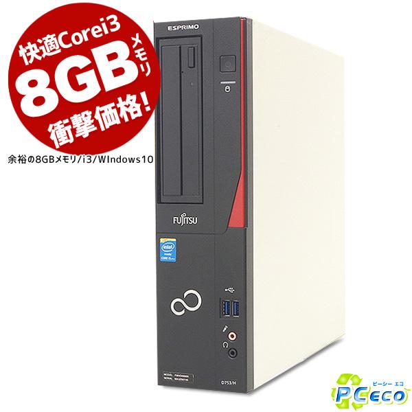 デスクトップパソコン 中古 中古パソコン 8GB 店長おまかせ8GBデスクトップ Core i3 8GBメモリ Windows10 WPS Office 付き 【中古】 【送料無料】