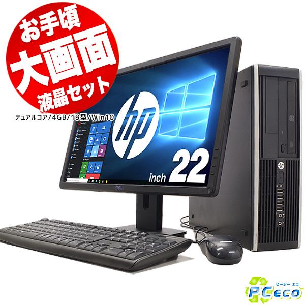 デスクトップパソコン 中古 Office付き 中古パソコン Windows10 HP COMPAQ Pro 6200 Core i3 4GBメモリ 22型 中古パソコン 中古デスクトップパソコン