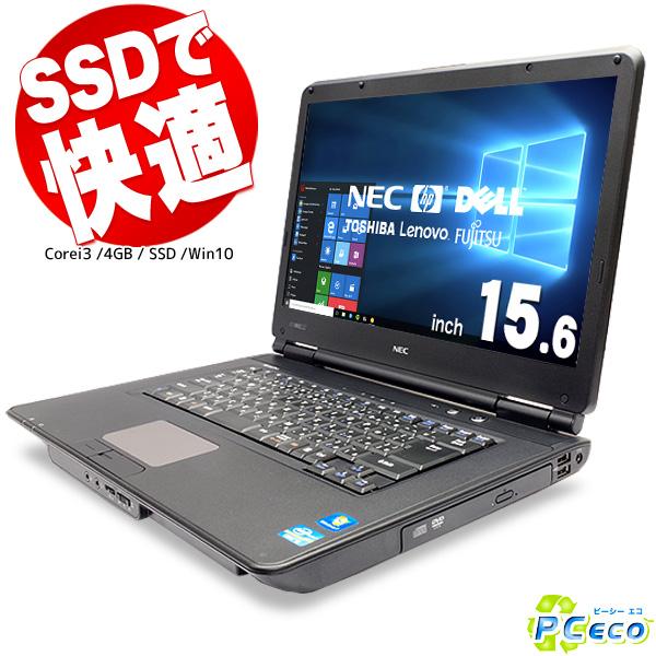 普通に使えてさらに速い! Corei3 ノートパソコン 中古 ssd 店長おまかせ爆速SSDノート Corei3 4GBメモリ Office 付き 中古パソコン 【中古】 【送料無料】