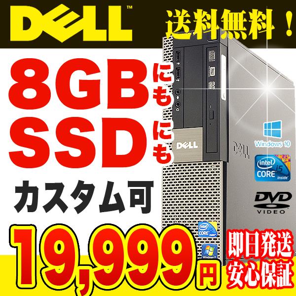 デスクトップパソコン 中古 DELL Corei5 中古パソコン 4GB 8GBにも SSDにも カスタム可能 BTO OptiPlex シリーズ Windows10 WPS Office 付き 【中古】 【送料無料】