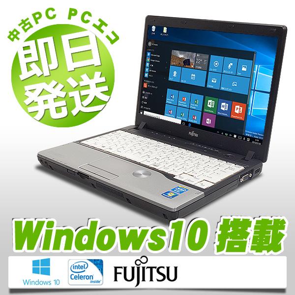 ノートパソコン 中古 富士通 中古パソコン SSD LIFEBOOK P772/G Celeron Dual-Core 訳あり 4GBメモリ 12.1インチ Windows10 WPS Office 付き 【中古】 【送料無料】