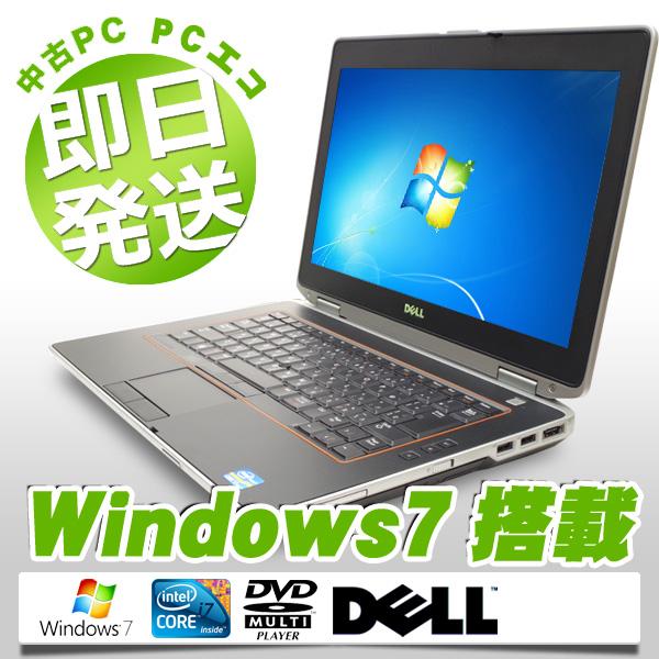 ノートパソコン 中古 DELL 中古パソコン Latitude E6420 Core i7 訳あり 4GBメモリ 14インチ DVDマルチ Windows7 WPS Office 付き 【中古】 【送料無料】