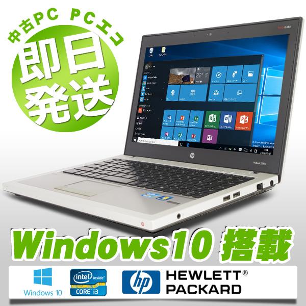 ノートパソコン 中古 HP 中古パソコン ProBook 5330m Core i3 訳あり 4GBメモリ 13.3インチ Windows10 WPS Office 付き 【中古】 【送料無料】