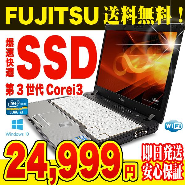 ノートパソコン 中古 富士通 中古パソコン SSD LIFEBOOK P772 Core i3 4GBメモリ 12.1インチ Windows10 WPS Office 付き 【中古】 【送料無料】