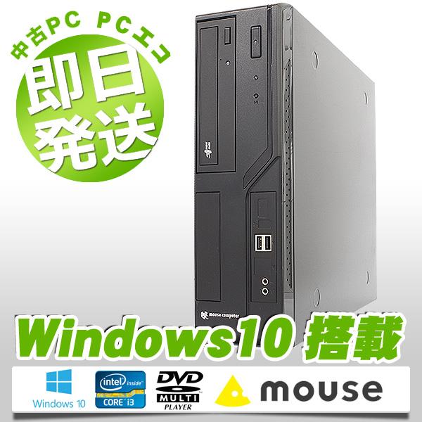 デスクトップパソコン 中古 Mouse 中古パソコン 500GB MousePro-iS470X Core i3 4GBメモリ DVDマルチ Windows10 WPS Office 付き 【中古】 【送料無料】