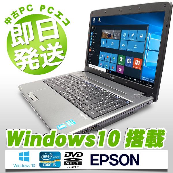 中古ノートパソコン EPSON 中古パソコン テンキー 8GB Endeavor NJ3700E Core i5 8GBメモリ 15.6インチ DVDマルチ Windows10 Office 付き 【中古】 【送料無料】