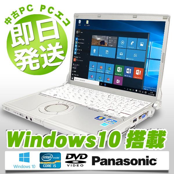 ノートパソコン 中古 Panasonic 中古パソコン Let'snote CF-S10EWGDS Core i5 訳あり 4GBメモリ 12.1インチ Windows10 WPS Office 付き 【中古】 【送料無料】