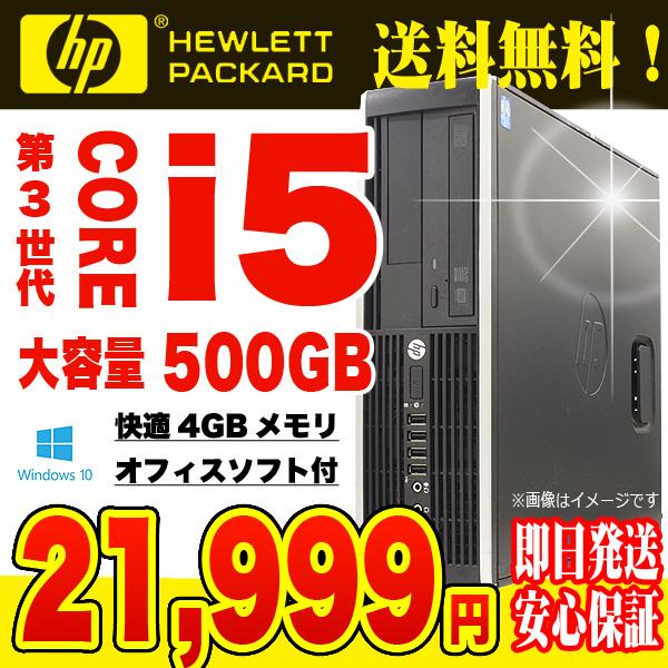 デスクトップパソコン 中古 HP 中古パソコン 第3世代i5 大容量500GB Compaq Elite 8300 / Pro 6300 Core i5 4GBメモリ Windows10 WPS Office 付き 【中古】 【送料無料】