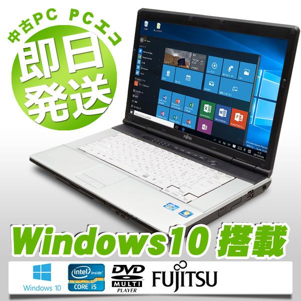 ノートパソコン 中古 富士通 中古パソコン フルHD LIFEBOOK E742/E Core i5 4GBメモリ 15.6インチ DVDマルチ Windows10 WPS Office 付き 【中古】 【送料無料】