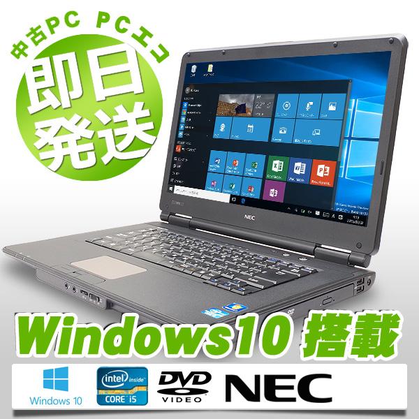 ノートパソコン 中古 NEC 中古パソコン VersaPro PC-VK26MX-E Core i5 訳あり 4GBメモリ 15.6インチ Windows10 Office 付き 【中古】 【送料無料】