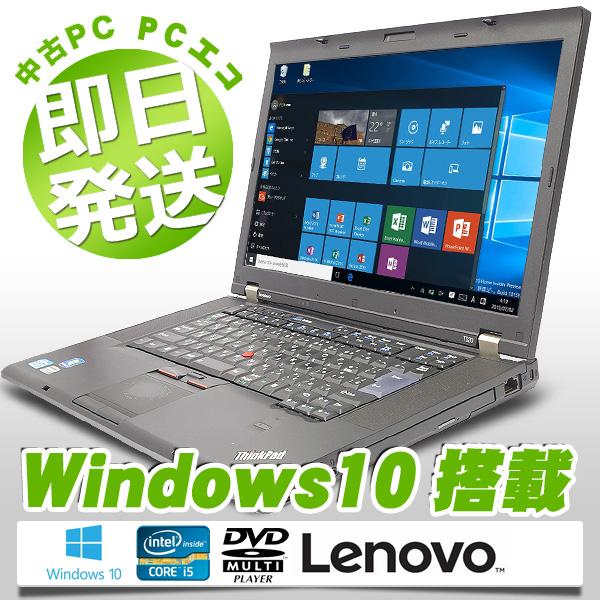 ノートパソコン 中古 Lenovo 中古パソコン ThinkPad T520 Core i5 訳あり 4GBメモリ 15.6インチ DVDマルチ Windows10 WPS Office 付き 【中古】 【送料無料】