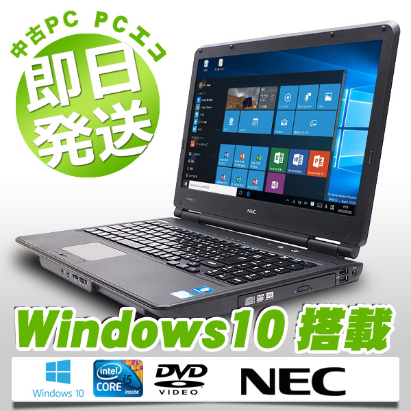 ノートパソコン 中古 NEC 中古パソコン VersaPro VK25T/X-E(VX-E) Core i5 4GBメモリ 15.6インチ Windows10 WPS Office 付き 【中古】 【送料無料】