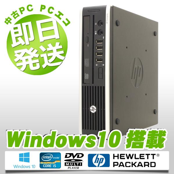 デスクトップパソコン 中古 HP 中古パソコン SSD Compaq Elite 8300 USDT Core i5 4GBメモリ DVDマルチ Windows10 WPS Office 付き 【中古】 【送料無料】