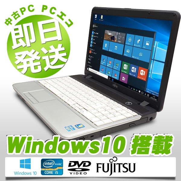 中古ノートパソコン 富士通 中古パソコン テンキー LIFEBOOK A531 Core i5 4GBメモリ 15.6インチ Windows10 Office 付き 【中古】 【送料無料】
