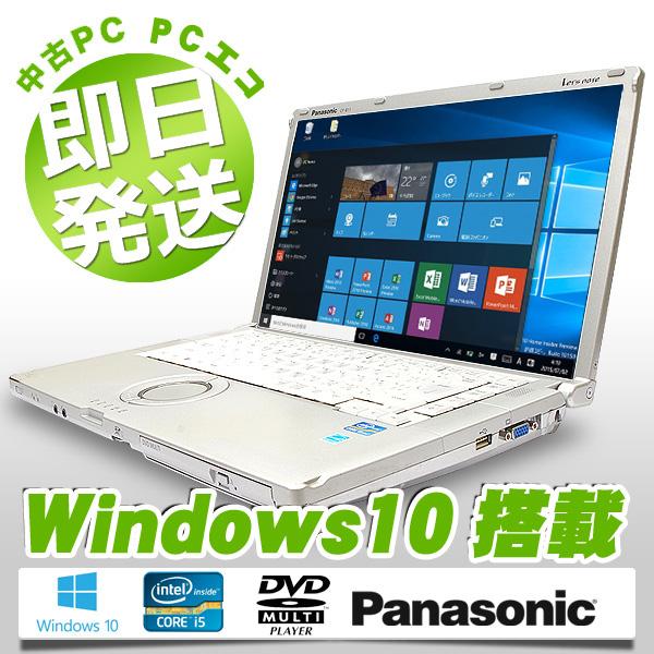 ノートパソコン 中古 Panasonic 中古パソコン フルHD 大画面 Let'snote CF-B11 Core i5 訳あり 4GBメモリ 15.6インチ DVDマルチ Windows10 Office 付き 【中古】 【送料無料】