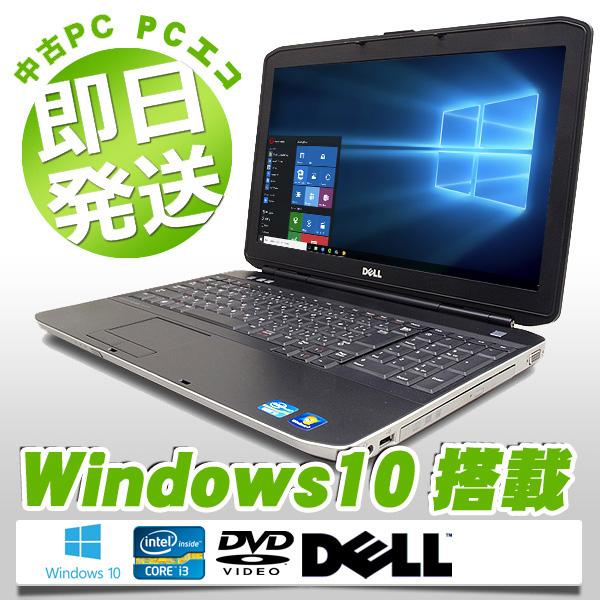 中古ノートパソコン DELL 中古パソコン テンキー Latitude E5530 Core i3 訳あり 4GBメモリ 15.6インチ Windows10 Office 付き 【中古】 【送料無料】