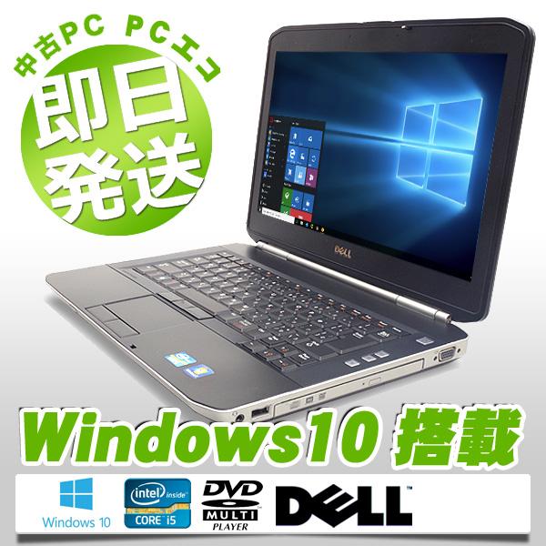 ノートパソコン 中古 DELL 中古パソコン Latitude E5420 Core i5 訳あり 4GBメモリ 14インチ DVDマルチ Windows10 WPS Office 付き 【中古】 【送料無料】