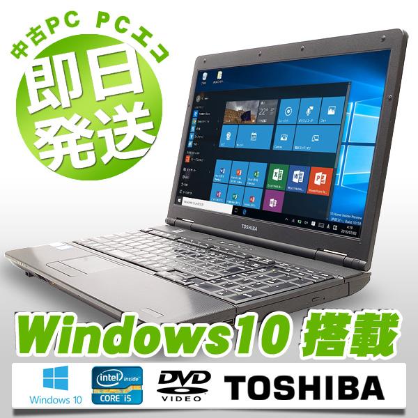 ノートパソコン 中古 東芝 中古パソコン 新品 キーボード テンキー dynabook Satellite B651 Core i5 4GBメモリ 15.6インチ Windows10 WPS Office 付き 【中古】 【送料無料】