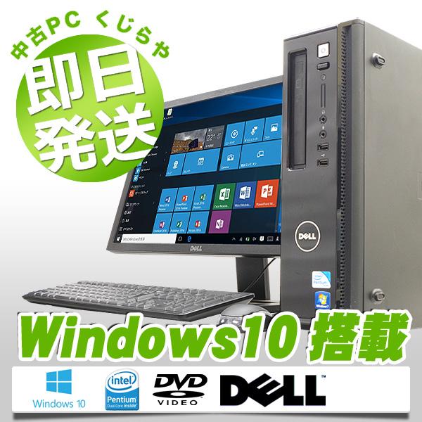 デスクトップパソコン 中古 DELL 中古パソコン Vostro 230 Pentium Dual Core 4GBメモリ 22インチ Windows10 WPS Office 付き 【中古】 【送料無料】
