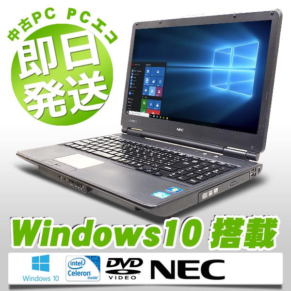 ノートパソコン 中古 NEC 中古パソコン テンキー付き VersaPro VK19E/X-F Celeron 訳あり 4GBメモリ 15.6インチ Windows10 WPS Office 付き 【中古】 【送料無料】