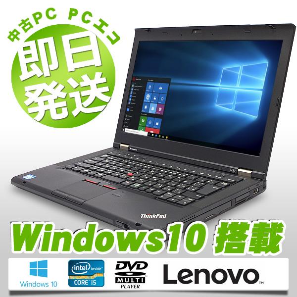 ノートパソコン 中古 Lenovo 中古パソコン 500GB ThinkPad T430 Core i5 4GBメモリ 14インチ DVDマルチ Windows10 WPS Office 付き 【中古】 【送料無料】