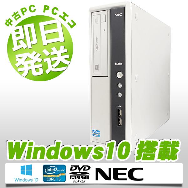 デスクトップパソコン 中古 NEC 中古パソコン 第3世代 Mate MK29M/L-F(ML-F) Core i5 4GBメモリ DVDマルチ Windows10 Office 付き 【中古】 【送料無料】