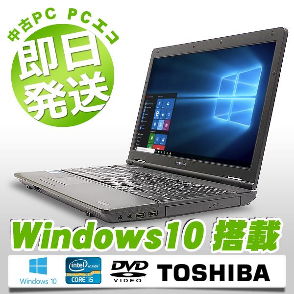 中古ノートパソコン 東芝 中古パソコン 新品 キーボード テンキー dynabook Satellite B651 Core i5 訳あり 4GBメモリ 15.6インチ Windows10 Office 付き 【中古】 【送料無料】