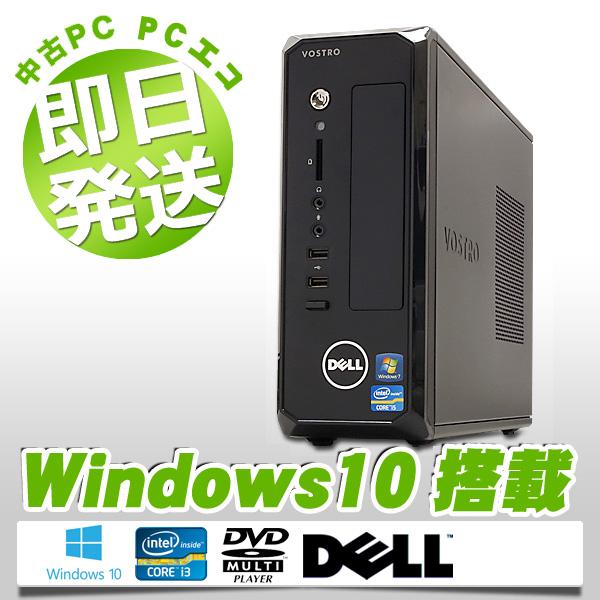 デスクトップパソコン 中古 DELL 中古パソコン 500GB Vostro 270s Core i3 4GBメモリ DVDマルチ Windows10 WPS Office 付き 【中古】 【送料無料】