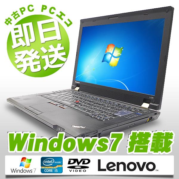 中古ノートパソコン Lenovo 中古パソコン ThinkPad L420 Core i5 訳あり 4GBメモリ 14.1インチ Windows7 Office 付き 【中古】 【送料無料】