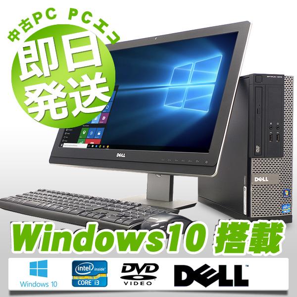 デスクトップパソコン 中古 DELL 中古パソコン DELL製で統一 Optiplex 3010SFF Core i3 4GBメモリ 21.5インチ Windows10 UZ2215HF Office 付き 【中古】 【送料無料】