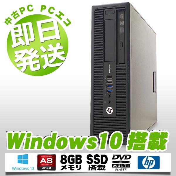 デスクトップパソコン 中古 HP 中古パソコン 強力性能 SSD 8GB Elite Desk 705 G1 A8 8GBメモリ DVDマルチ Windows10 Office 付き 【中古】 【送料無料】