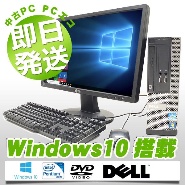 デスクトップパソコン 中古 DELL 中古パソコン 大画面 OptiPlex 390 SFF Pentium 訳あり 4GBメモリ 22インチ Windows10 Office 付き 【中古】 【送料無料】