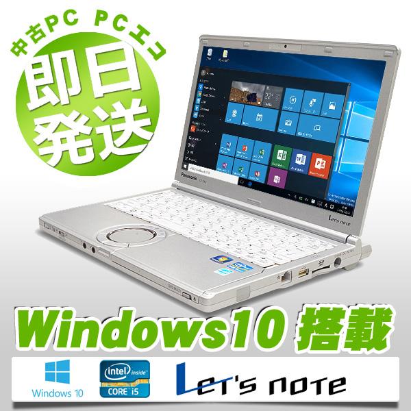 ノートパソコン 中古 Panasonic 中古パソコン 処分価格 Let'snote CF-SX2A Core i5 訳あり 4GBメモリ 12.1インチ Windows10 Office 付き 【中古】 【送料無料】