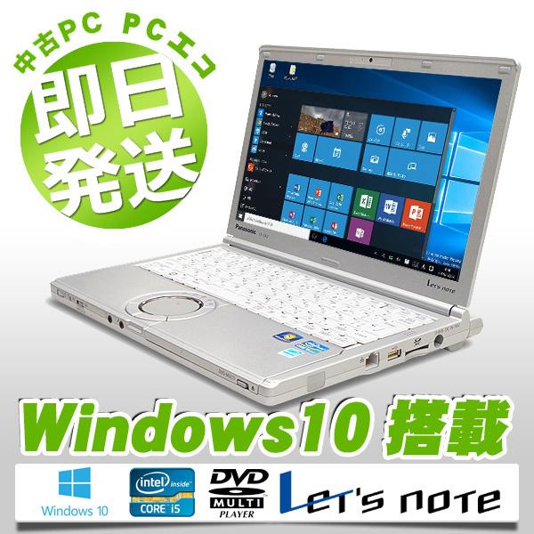 中古ノートパソコン Panasonic 中古パソコン 処分価格 Let'snote CF-SX2AD Core i5 訳あり 4GBメモリ 12.1インチ DVDマルチ Windows10 Office 付き 【中古】 【送料無料】