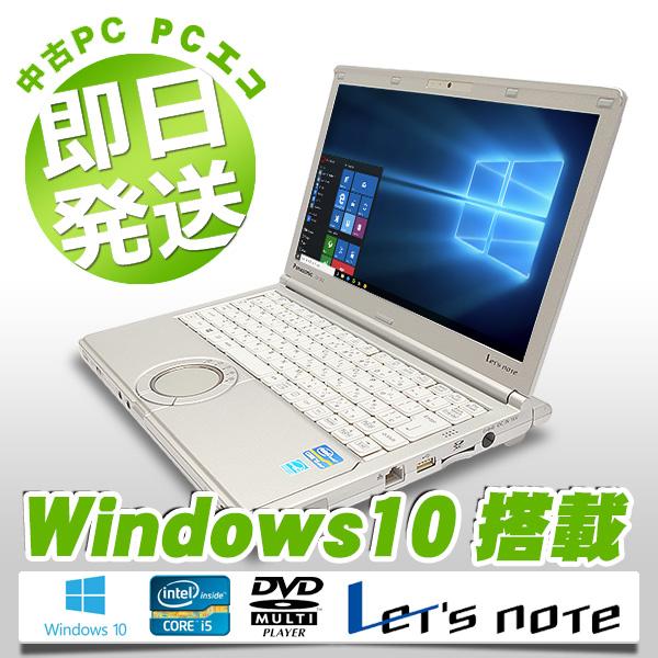 中古ノートパソコン Panasonic 中古パソコン キーボード キレイ Let'snote CF-SX2J Core i5 訳あり 4GBメモリ 12.1インチ DVDマルチ Windows10 Office 付き 【中古】 【送料無料】