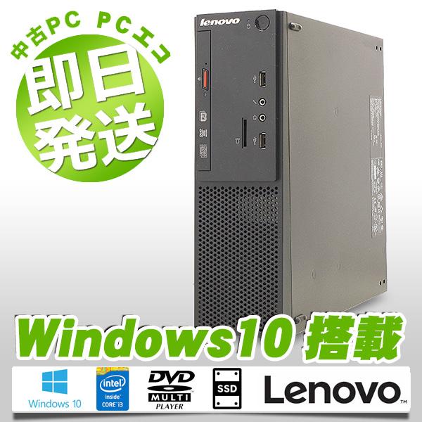 デスクトップパソコン 中古 Lenovo 中古パソコン SSD 240GB ThinkCentre S500 Core i3 訳あり 4GBメモリ DVDマルチ Windows10 Office 付き 【中古】 【送料無料】
