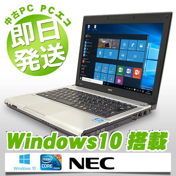 ノートパソコン 中古 NEC 中古パソコン 外付けDVDマルチ付き VersaPro PC-VK26MB-F Core i5 4GBメモリ 12.1インチ Windows10 Office 付き 【中古】 【送料無料】