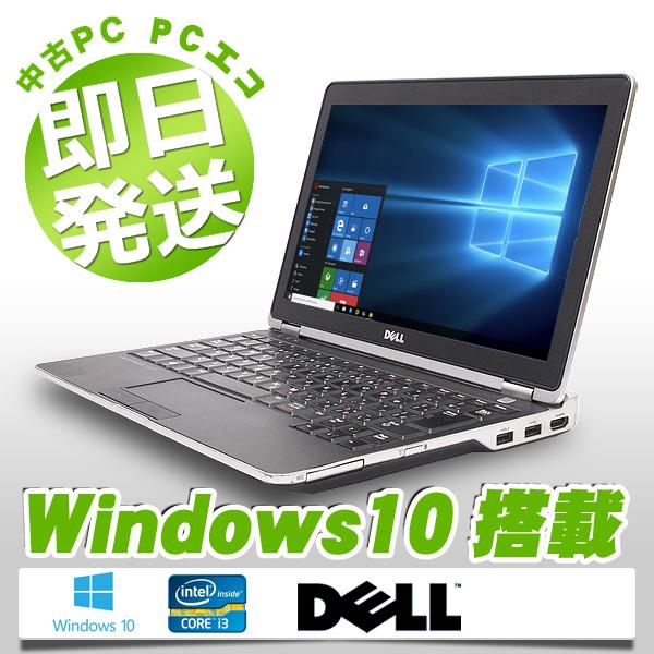 ノートパソコン 中古 DELL 中古パソコン 大容量バッテリー Latitude E6230 Core i3 4GBメモリ 12.5インチ Windows10 Office 付き 【中古】 【送料無料】