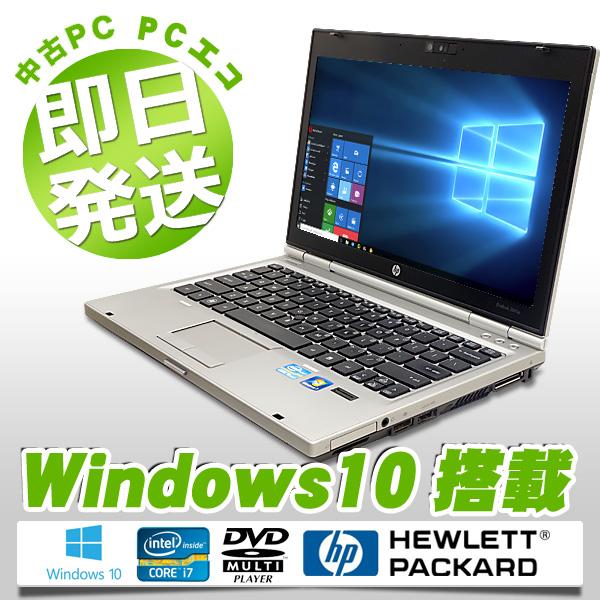 ノートパソコン 中古 HP 中古パソコン EliteBook 2560p Core i7 訳あり 4GBメモリ 12.5インチ DVDマルチ Windows10 WPS Office 付き 【中古】 【送料無料】
