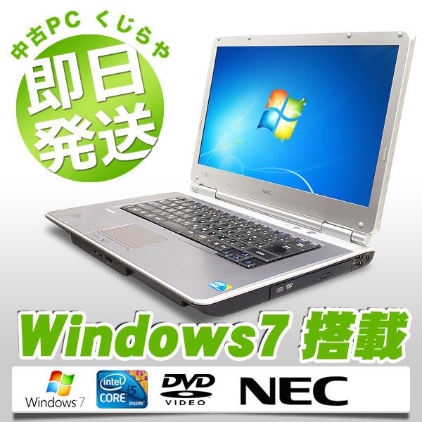 ノートパソコン 中古 NEC 中古パソコン フルHD Win7 VersaPro VY24G/D-9 Core i5 訳あり 3GBメモリ 15.6インチ Windows7 Office 付き 【中古】 【送料無料】