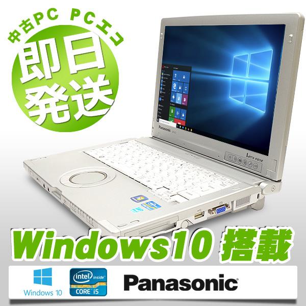 ノートパソコン 中古 Panasonic 中古パソコン キーボード キレイ タッチモニタ Let'snote CF-C1BDAEDS Core i5 4GBメモリ 12.1インチ Windows10 Office 付き 【中古】 【送料無料】
